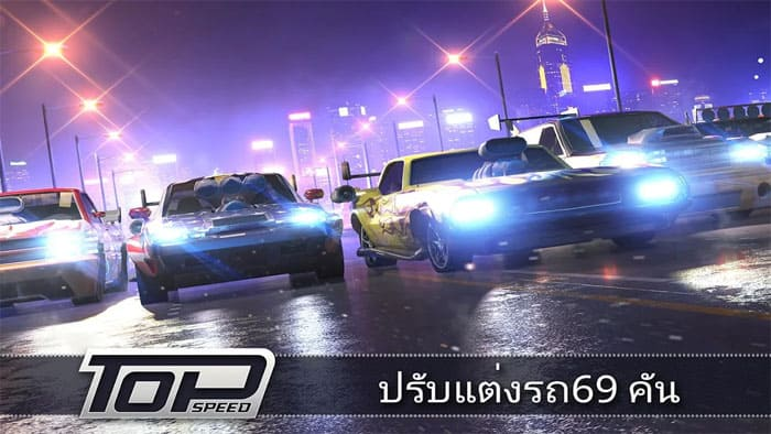 เกมแข่งรถ Top Speed: Drag & Fast Street Racing 3D